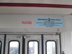 Реклама в транспорте Чебоксарского Завода Силовых Агрегатов