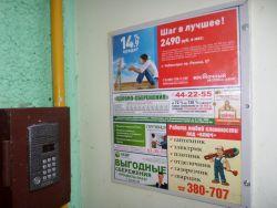 Реклама на стендах при входе в подъезд