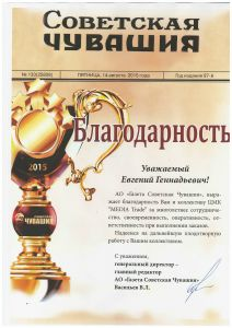 """Благодарственное письмо Газета """"Советская Чувашия"""""""