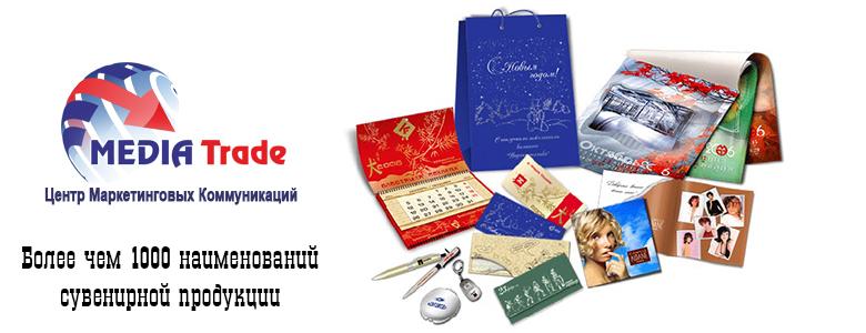 Полиграфия и сувенирная продукция