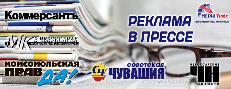 Размещение рекламы в СМИ